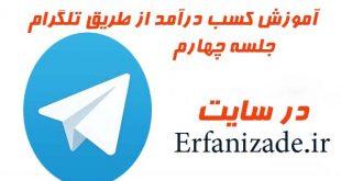 آموزش کسب و کار با تلگرام