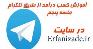 آموزش کسب درآمد از طریق تلگرام