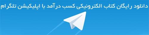 آموزش کسب و کار اینترنتی با تلگرام